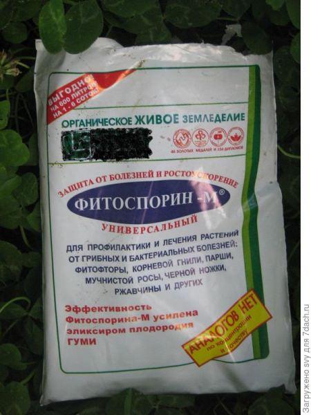 фосфатовит для рассады инструкция по применению отзывы