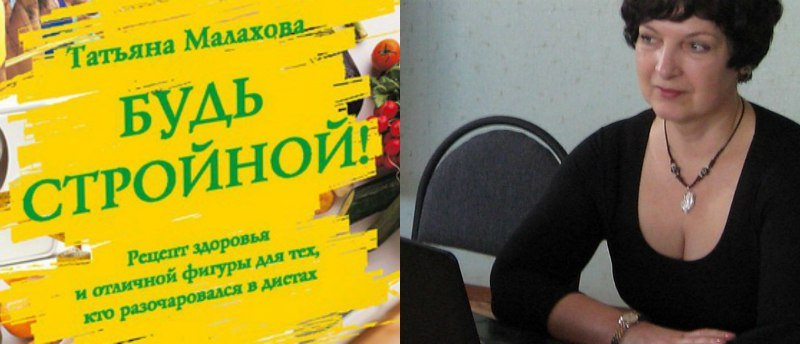 Похудение По Малаховой Татьяны.